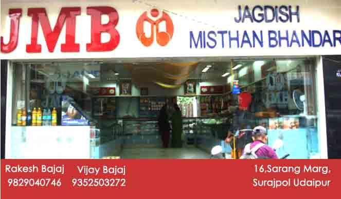 Jagdish Misthan Bhandar