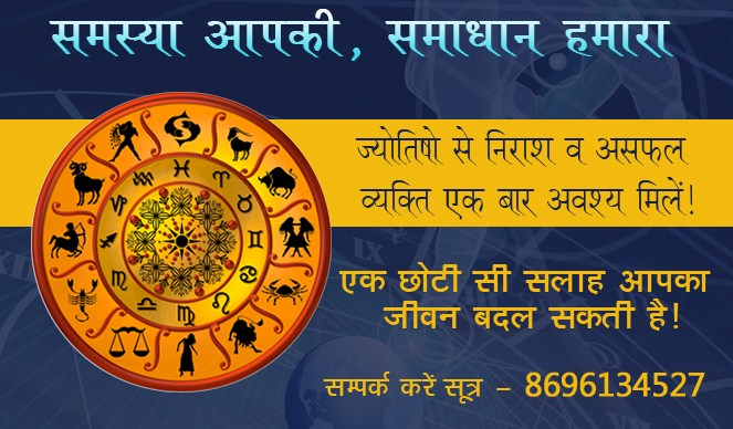 Shree Ganesh Astrologer