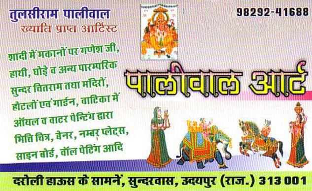 Paliwal Art