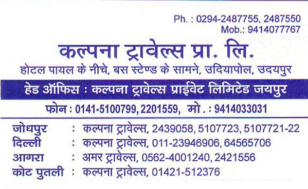 Kalpana Travels Private Limited