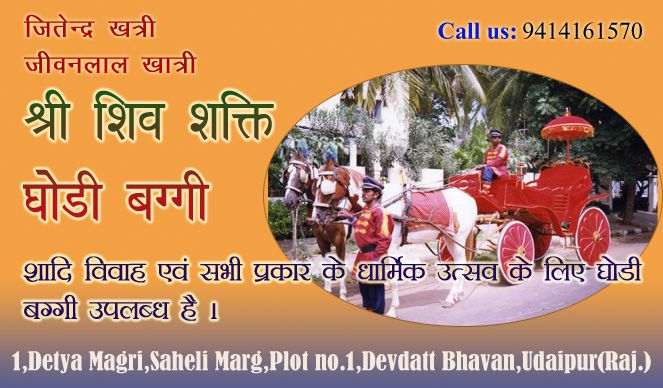 Shiv Sakti Ghodi Wale
