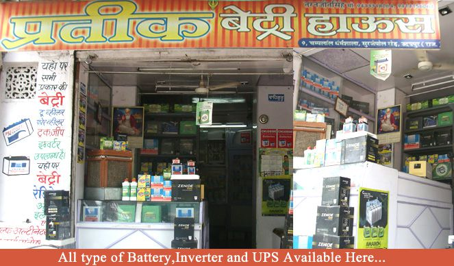 Pratik Battery House