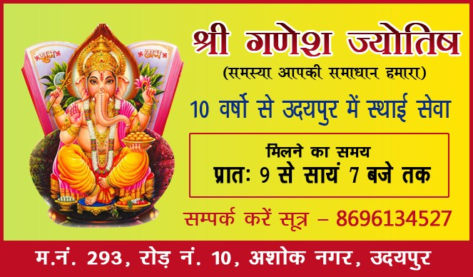 Shree Ganesh Astrologer | Best Business Services in Udaipur | Business Portal in Udaipur