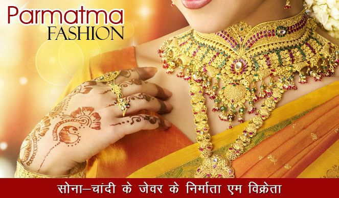 Parmatma Fashion  | Best Gold Jewellery Showrooms Udaipur | Jewellery Shops in Udaipur