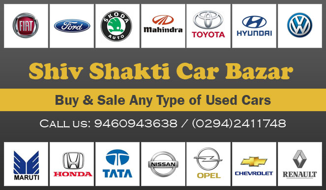 Shiv Shakti Car Bazar  | Best Automobile Dealers In Udaipur | Automobiles Service Centers Udaipur