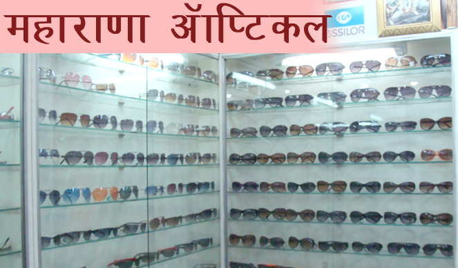Maharana Optical | Fashion Accessories shops in Udaipur | Best Optical Shops in Udaipur | Bag Dealers in Udaipur
