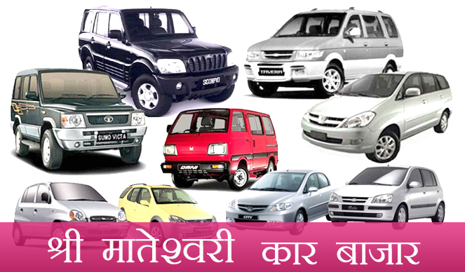 Mateshvawri Car Bazar | Best Automobiles Dealers and Service Center in Udaipur