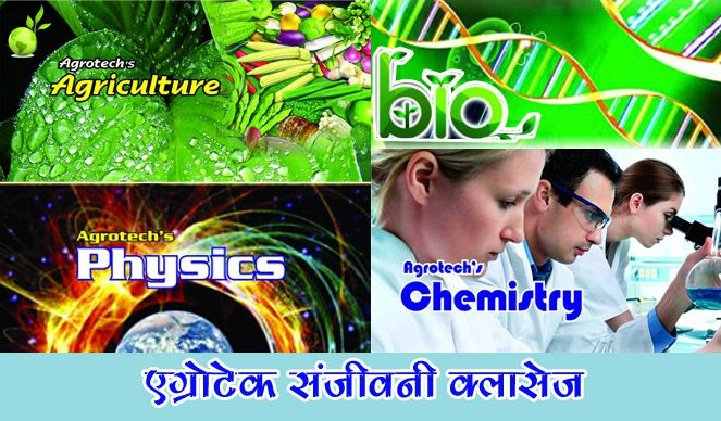 Agrotech Sanjivni Classes | Best Coaching Center in Udaipur | Best Educational Institutes in Udaipur