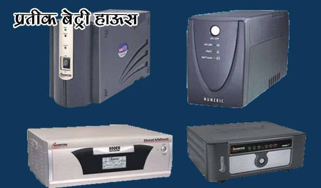 Pratik Battery House | Best Electronics Shops and Service Center in Udaipur